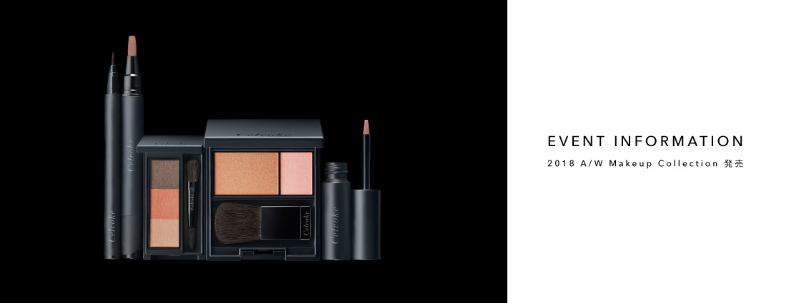 2018 A/W Makeup Collection 販売イベント